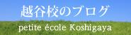 越谷校のブログ